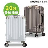 超質感輕鋁框行李箱 20吋 編織紋鋁框箱 旅行箱 專利避震輪 8035-20 得意時袋