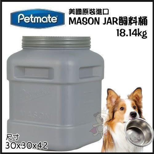 *KING WANG*美國Petmate 《MASON JAR》飼料桶 18公斤【DK-24698】