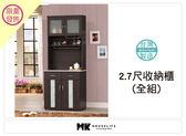 【MK億騰傢俱】AS267-07 2.7尺收納餐櫃 (全組)