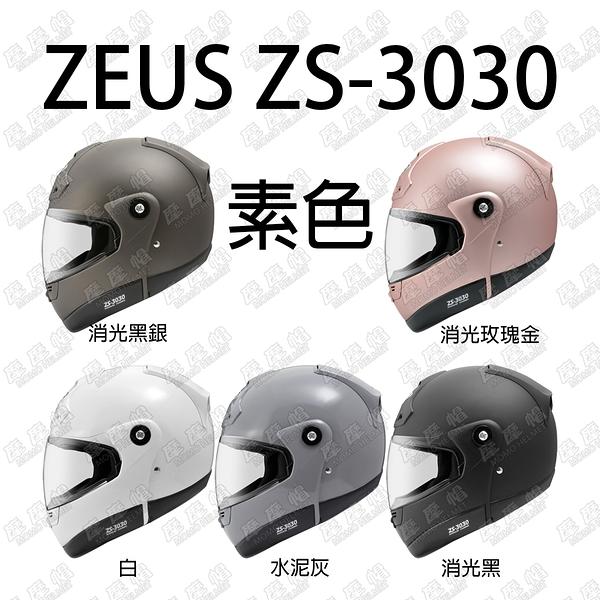 安全帽 瑞獅 ZEUS 3030 ZS-3030 素色 可掀式 全罩 安全帽 可樂帽 抗UV400 專利插釦 內襯全可拆