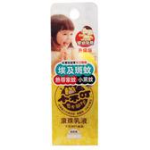 小不叮驅蚊滾珠乳液 30ml 升級版  (嬰幼兒用)【德芳保健藥妝】