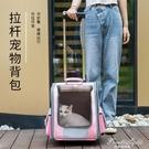 貓包外出便攜寵物雙肩包拉桿貓包貓咪出門背包透氣寵物大號拉桿箱 果果輕時尚