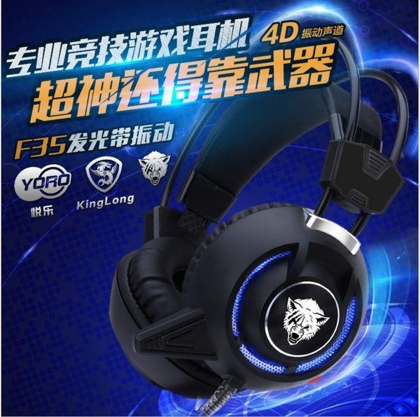 新竹【超人3C】YORO 悅樂 F35 專業 電競發光 耳機麥克風 頭戴式 電競耳機 大耳罩 耳機 震動式