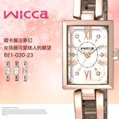 【人文行旅】New Wicca | BE1-020-23 時尚氣質女性腕錶 18mm