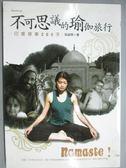 【書寶二手書T1/旅遊_KFM】不可思議的瑜伽旅行:印度修業265天_阮淑英