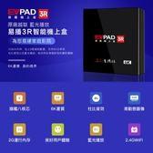 EVPAD PRO 易播電視盒 智慧網路機上盒 4K -台灣版