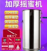 搖蜜機 搖蜜機304全不銹鋼加厚小型家用養蜂工具全套搖蜂蜜分離機打糖機 可卡衣櫃