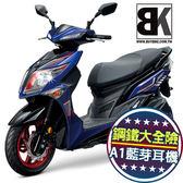 【買車抽液晶】JET S125 ABS 新色 送A1藍芽耳機 鋼鐵大全險 政府補助4000(FK12V7)三陽SYM