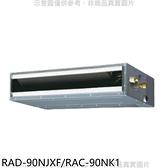 【南紡購物中心】日立【RAD-90NJXF/RAC-90NK1】變頻冷暖吊隱式分離式冷氣14坪