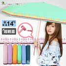 【JoAnne就愛你】古典皇冠玫瑰金降溫14度晴雨傘鉛筆傘-雙龍牌超輕量抗UV彩色膠折傘B6504C