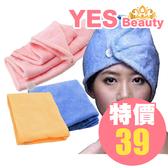 超細竹纖維乾髮帽 乾髮巾(隨機出貨不挑款)【YES美妝】