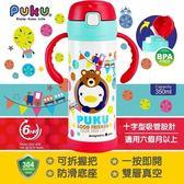 PUKU 藍色企鵝-不鏽鋼兩用吸管水瓶350ml-小熊白 大樹