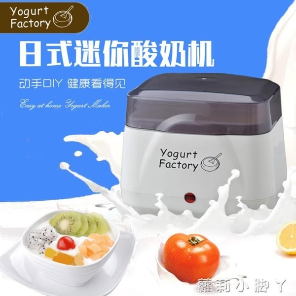 110V小家電出口日本美國加拿大yogurt maker酸奶機家用小型全自動 NMS蘿莉新品