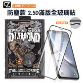 LEEU DESIGN 防塵款 滿版玻璃保護貼 iPhone 11 Pro ixs max ixr ixs ix i8 i7 玻璃貼