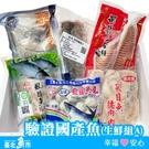 ◆ 台北魚市 ◆ (6/15起陸續出貨)驗證國產魚生鮮組A 免運費