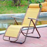 竹躺椅戶外休閒折疊椅睡椅懶人陪護涼椅老人休閒戶外午休睡椅  YJT 阿宅便利店