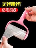 粘毛器粘毛器可撕式滾筒氈滾刷粘毛沾毛神器除毛衣服去黏毛刷衣物卷紙吸