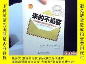二手書博民逛書店罕見來的不是客Y178798 北京師範大學出版集團,北京師範 北