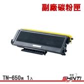 SHINTI Brother TN-650 黑 副廠環保碳粉匣 8890DW/8085DN/5370DWT