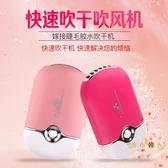 電風扇 嫁接睫毛電吹風機吹氣機吹干機USB手持無葉小型充電電風扇