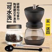 手搖水洗磨豆機粉碎機 手磨咖啡機手動 咖啡豆研磨機磨粉家用機 喜迎新春