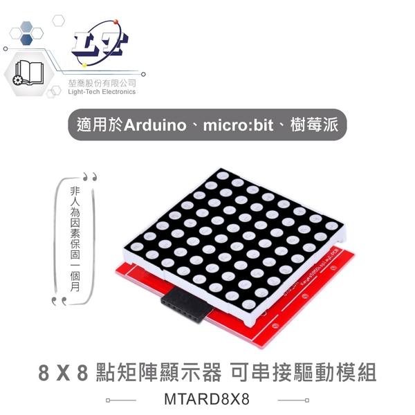 『堃邑Oget』8 X 8 點矩陣顯示器可串接驅動模組 適合Arduino、micro:bit、樹莓派 等開發學習互動模組