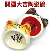 招財開運大吉.可愛寵物防滑陶瓷碗,適合貓咪或小型犬幼犬,賓士貓造型,招財開運,喜氣連連
