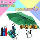 秒收傘面_雨天好心情,天空顏色由你訂-超潑水傘布/玻纖/超輕量防風雨傘【JoAnne就愛你】B6016-A