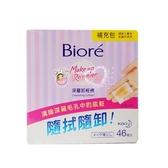 Biore 蜜妮 深層卸妝棉-46片補充包 卸粧棉【聚美小舖】