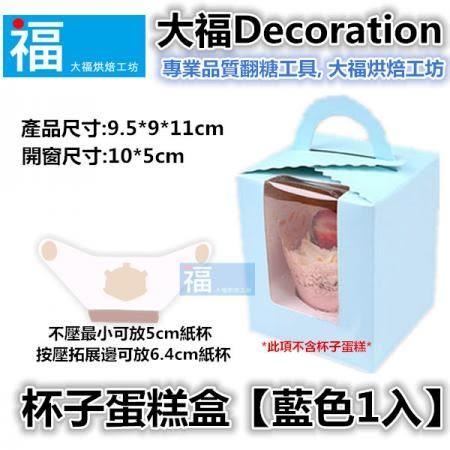 【10元 現貨】1杯 藍色開窗單格杯子蛋糕盒 手提馬芬盒翻糖蛋糕盒芭比娃娃雙層蛋糕盒保麗龍