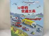 【書寶二手書T4/少年童書_KCZ】神奇的交通工具_羅伯.洛伊德.瓊斯
