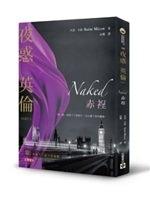 二手書博民逛書店《夜惑英倫 I:赤裎 (Naked) (限制級)》 R2Y ISBN:9861859403