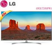 《送壁掛架安裝》LG樂金 49吋49UK7500 一奈米4K雙規HDR聯網液晶電視49UK7500PWA