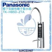 【台灣公司貨】【Panasonic 國際牌】櫥下型鹼性離子整水器TK-HB50 ZTA【贈全台安裝】