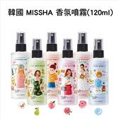 香氛 香水 韓國 MISSHA 香氛噴霧(120ml)