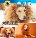 大型寵物犬 大狗頭套 裝扮 頭套 大狗變裝變身帽 【4G手機】