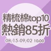 精梳棉TOP10 ↯ 專區85折