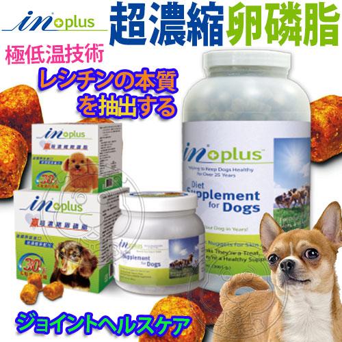 此商品48小時內快速出貨》美國IN-Plus》犬用''贏''超濃縮卵磷脂(小)-1.5lb(蝦)