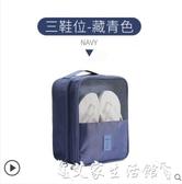 鞋袋旅行鞋子收納包鞋包行李箱神器便攜式鞋袋大容量旅遊裝鞋的收納袋 艾家