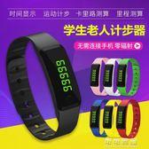 多功能運動計步器老人走路智慧手環成年人學生跑步卡路里兒童手錶   可可鞋櫃