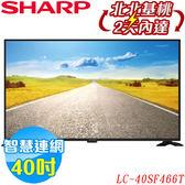 《送壁掛架及安裝》SHARP夏普 40吋LC-40SF466T FHD智慧聯網液晶電視