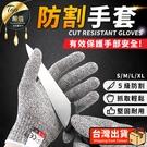 現貨!防割手套 防切手套 工作手套 耐磨手套 防護手套 防切割手套 防刮手套 防切割 防刀割-M號款