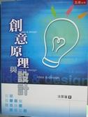【書寶二手書T2/大學藝術傳播_XGD】創意原理與設計_沈翠蓮