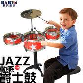 兒童玩具 爵士鼓 樂團 音樂教室 迷你打鼓  不挑色 寶貝童衣