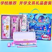 開學禮品文具套裝小學生學習禮盒生日禮物幼兒園文具獎 【快速出貨】