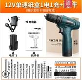 12V鋰電充電電鉆手電鉆電動螺絲刀24V雙速家用手槍鉆多功能 - 風尚3C