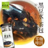 【阿華師茶業】黑豆水(15gx30入/罐) ►穀早茶系列