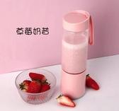 便攜式榨汁機家用水果小型充電榨汁杯迷你炸果汁機電動學生 夢想生活家