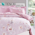 【Alleena】《克麗亞艾》天絲雙人床包三件組