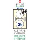 L117-16標籤2格(光碟)內徑16mm